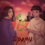 .youngfox & OMORIKUN — Шрамы