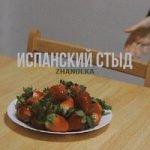 zhanulka — кусай мои губы