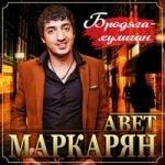 Авет Маркарян & Mr.NЁMA – Невеста