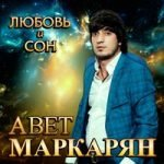 Авет Маркарян — Не плачь
