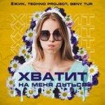 ЁЖИК & Techno Project & Geny Tur — Хватит на меня дуться