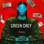 Green Grey — NY