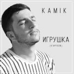 Kamik – Игрушка (cover)