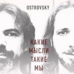 Ostrovsky — Какие мысли такие мы