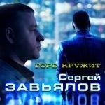 Сергей Завьялов — Горе кружит
