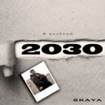 Skaya — В далёком 2030