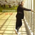 Александр Добронравов — Без тебя