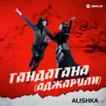ALISHKA — Гандагана (Аджарули)
