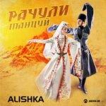ALISHKA — Рачули (Танцуй)