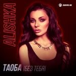 ALISHKA — Таоба (Без тебя)