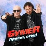 БумеR — Привет, отец!
