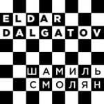 Эльдар Далгатов — Шамиль Смолян