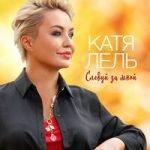Катя Лель — Следуй за мной