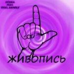 kyz9ka & Vfeh1 & Kronwly — Живопись