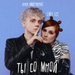 Lina Lee & Ваня Дмитриенко — Ты со мной