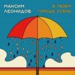 Максим Леонидов — В твоём городе осень