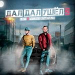 MUTI & Руслан Арыкпаев — Дал дал ушел 2