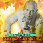 Олег Гетманский — Сентябрьский блюз