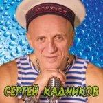 Сергей Кадников — День рождения
