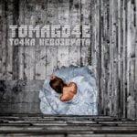 Tomago4e — Черно-белое