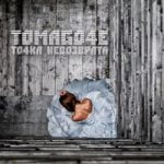 Tomago4e — Полоски света