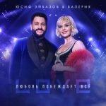 Валерия & Yusif Eyvazov — Любовь побеждает всё
