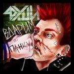 4ДУШИ — Панк-рок
