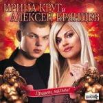 Алексей Брянцев & Ирина Круг — Любимый взгляд