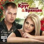 Алексей Брянцев & Ирина Круг — Мне не хватает твоих глаз