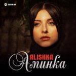 ALISHKA — Аминка