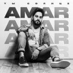 Amar — Ты Солнце