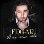 Edgar & Доминик Джокер — Украду любовь