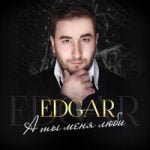 Edgar — Это любовь