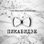 Гио Пика & Dj Puza TGK — Новогодний джаз