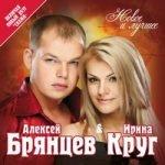 Ирина Круг & Алексей Брянцев — Заходи ко мне во сне