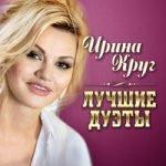 Ирина Круг feat. Edgar — А ты меня люби