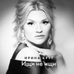 Ирина Круг — Ищи не ищи