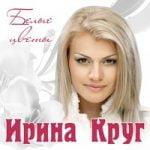 Ирина Круг & Кира Дымов — Белые цветы