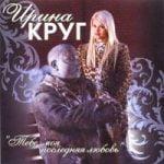 Ирина Круг & Михаил Круг — Тебе, моя последняя любовь