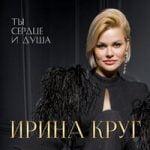 Ирина Круг — Моя хорошая