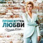 Ирина Круг — Промежутки любви