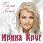 Ирина Круг — Ты просто дождь