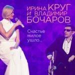 Ирина Круг & Владимир Бочаров — Счастье милое ушло…
