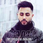 Kamo — Продала любовь