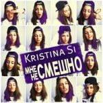 Kristina Si — Мне не смешно