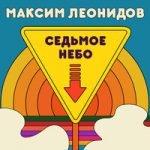 Максим Леонидов — Седьмое небо