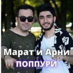 Марат Пашаян & Арни Пашаян & Олег Медведев — Поппури