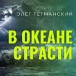 Олег Гетманский — В океане страсти