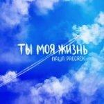 Паша Proorok — Ты моя жизнь