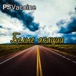 PSVaccine — Белые акации